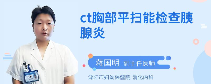 ct胸部平扫能检查胰腺炎