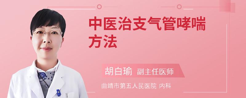 中医治支气管哮喘方法