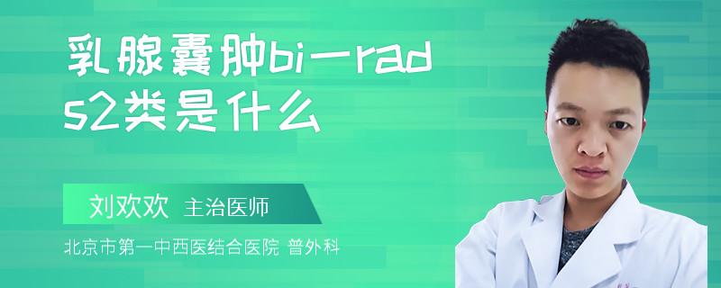 乳腺囊肿bi一rads2类是什么