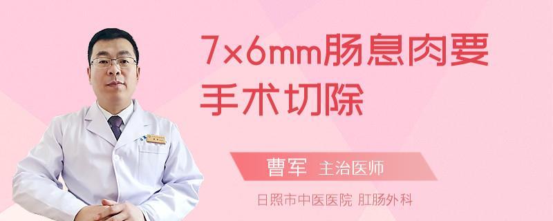 7x6mm肠息肉要手术切除