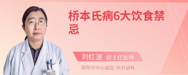 桥本氏病6大饮食禁忌