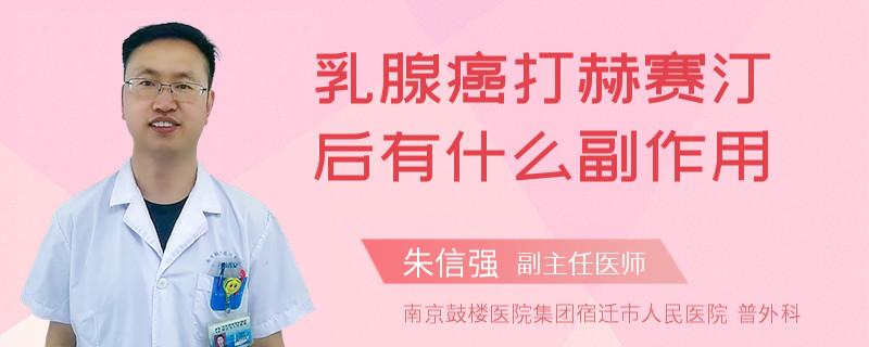 乳腺癌打赫赛汀后有什么副作用