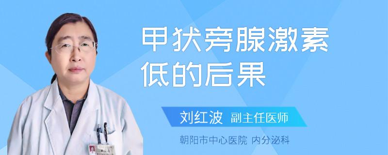 甲状旁腺激素低的后果