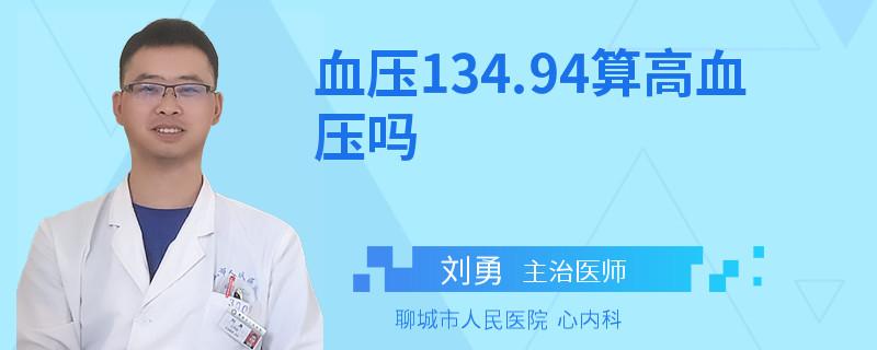 血压134.94算高血压吗