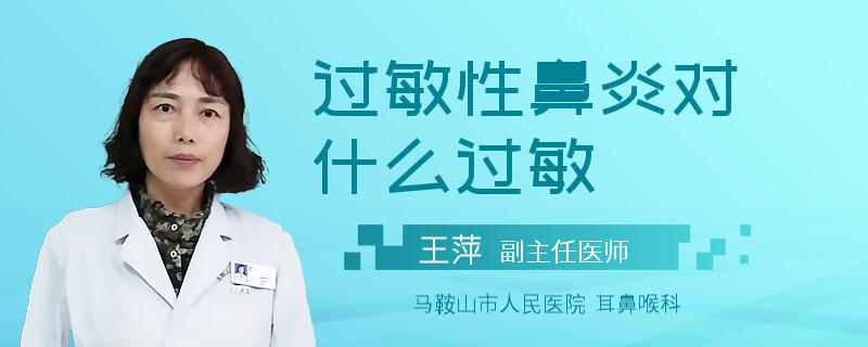 过敏性鼻炎对什么过敏