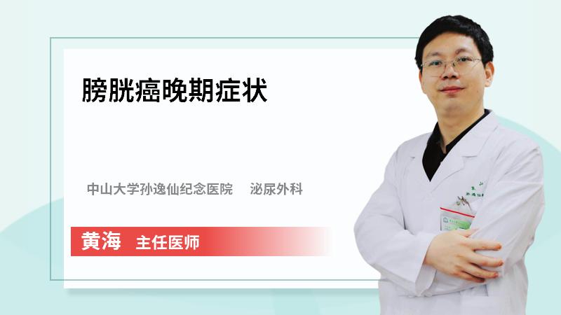 膀胱癌晚期症状