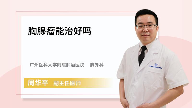 胸腺瘤能治好吗