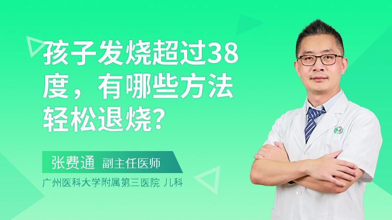 孩子发烧超过38度,有哪些方法轻松退烧?