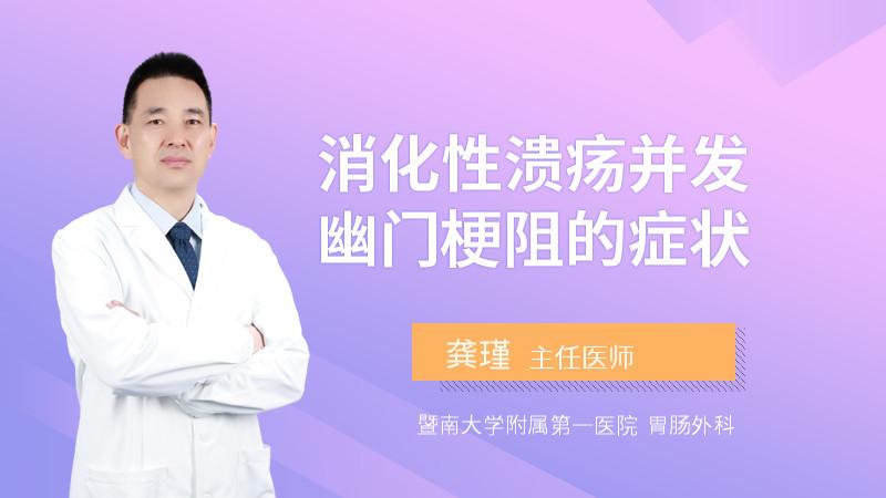 消化性溃疡合并穿孔常见于胃溃疡吗