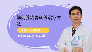 前列腺癌骨转移治疗方法