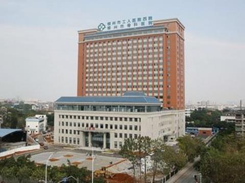 广西医科大学第四附属医院