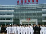 北京地坛医院