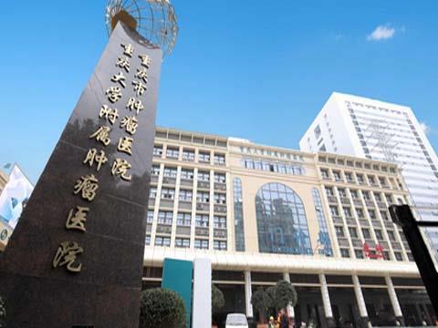 重庆市肿瘤医院