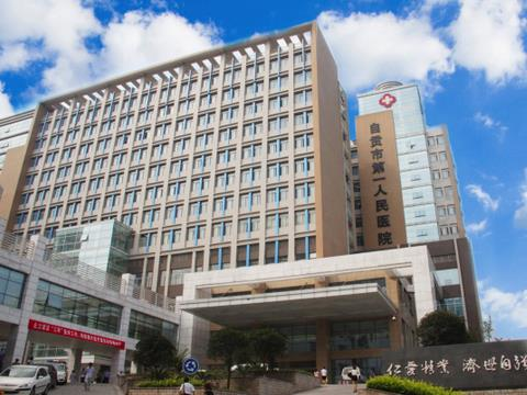 自贡市第一人民医院