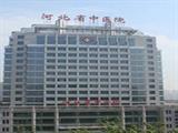 河北省中医院