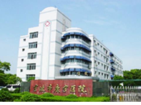 宁波市康宁医院