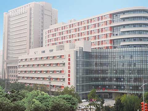无锡市妇幼保健院