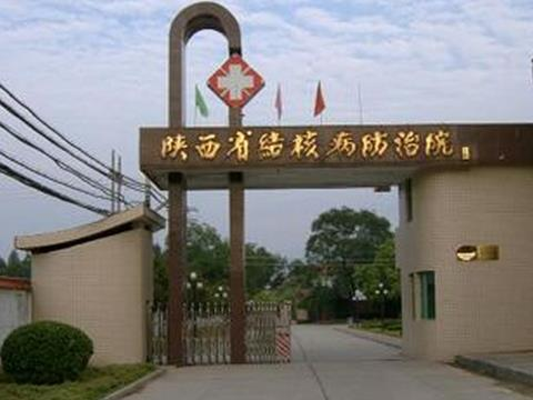 陕西省结核病防治院