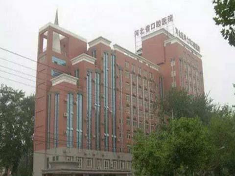 河北医科大学口腔医院