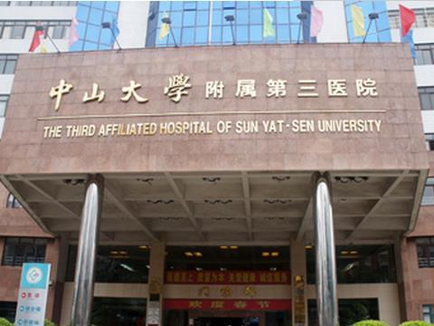 中山大学附属第三医院