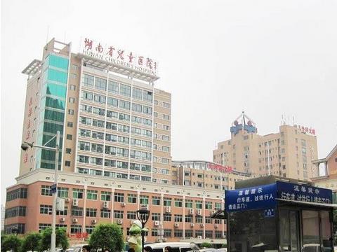 湖南省儿童医院