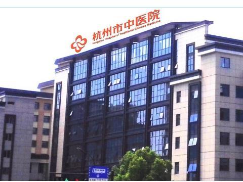 杭州市中医院