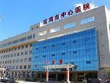 宝鸡市中心医院