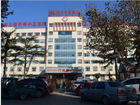临沂市中医医院
