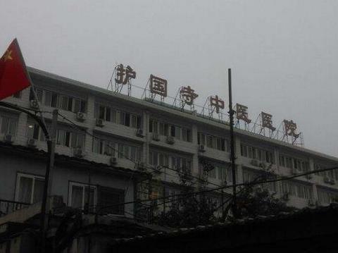 北京市护国寺中医医院