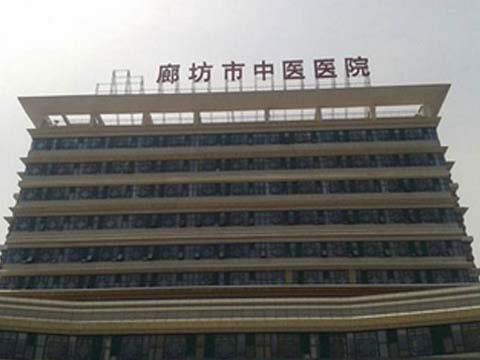 廊坊市中医院