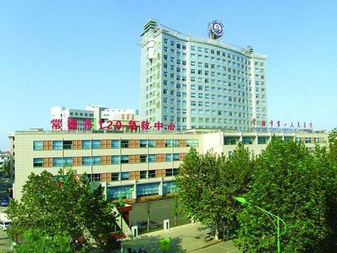 常德市第一人民医院