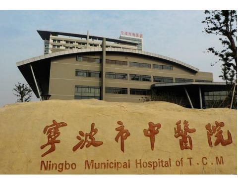 宁波市中医院