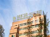 四川大学华西第二医院
