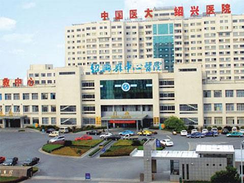 绍兴市中医院