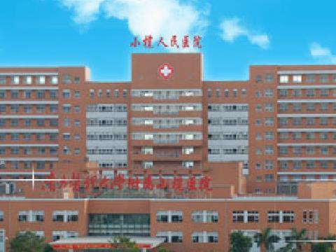 中山市小榄人民医院