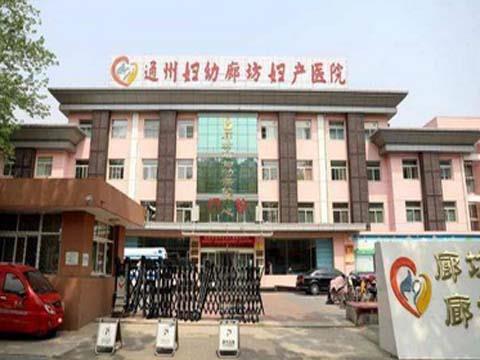 廊坊市妇幼保健中心