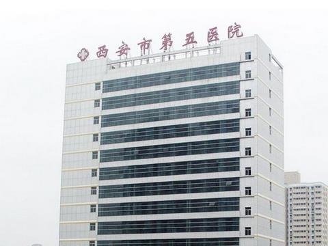 西安市第五医院