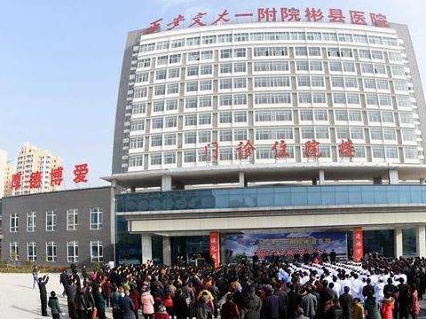西安交通大学第一医院