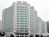 长沙市第一医院