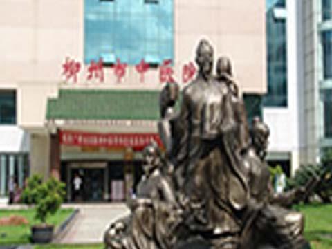 柳州市中医院