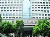广州医科大学附属第一医院