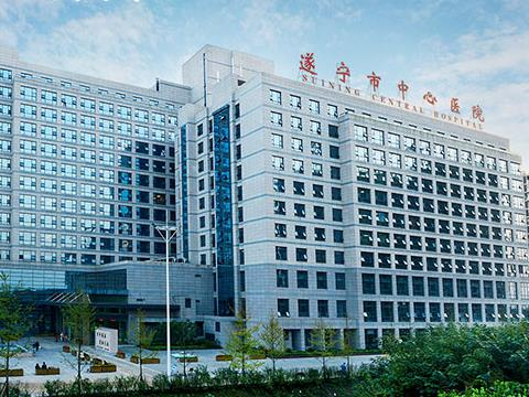 遂宁市中心医院