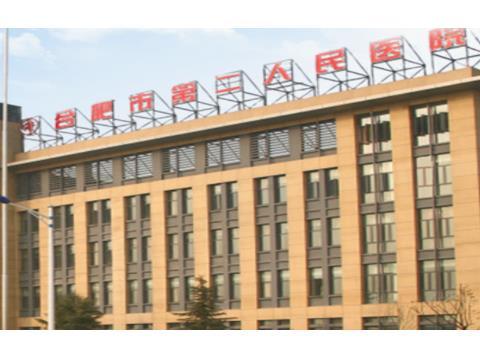 合肥市第二人民医院