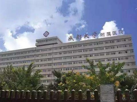 成都大学附属医院