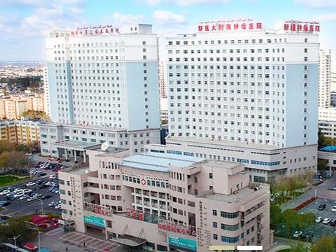 新疆肿瘤医院
