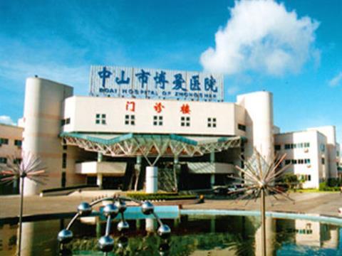 中山市博爱医院