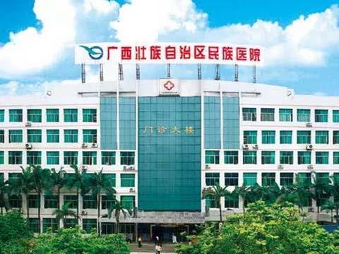 广西民族医院
