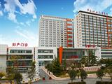 青岛妇女儿童医院