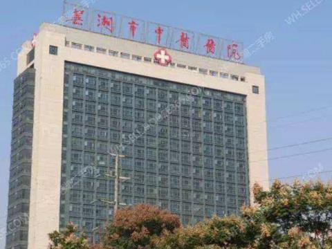 芜湖市中医医院