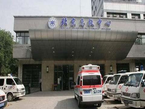 北京市急救中心
